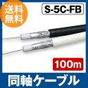 【送料無料】同軸ケーブル S-5C-FB 100m CA線の導体モデル (アンテナケーブル テレビケーブル 巻きケーブル)(e1188)●