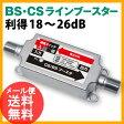 【メール便送料無料】BS/CSラインブースター TAM-CS26A テレビ TV ブースター 地デジ