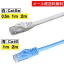 【メール便送料無料】LANケーブル コネクタ付 Cat5e/Cat6 0.5m/1m/2m (LAN ケーブル カテゴリ5 カテゴリ6)