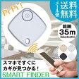 【メール便送料無料】スマートファインダー キーファインダー 探し物発見器 迷子予防 Smart Key Finder Bluetooth4.0 Android iPhone対応