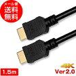 HDMIケーブル 1.5m 4k/60P対応 3D Ver.2.0【メール便送料無料】