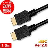 HDMIケーブル 1.5m 4k/60P対応 3D Ver.2.0【メール便送料無料】◆