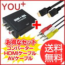 【送料無料】【3点セット】HDCR-B01 映像変換 HDMI コンバーター HDMケーブル/AVケーブル(HDMI→RCA)アナログ変換 HDMI 3色プラグ コンバータ●