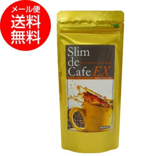 スーパーダイエットコーヒー スリムドカフェ EX 100g[約50杯分](デキストリン 白インゲン Lカルニチンヒアルロン酸 美容 食物繊維 便秘 Slim de Cafe EX)【後払い不可】 ycp/c1