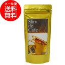 スーパーダイエットコーヒー スリムドカフェ EX 100g / 約50杯分 (後払い不可) メール便...