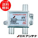 DXアンテナ 混合分波器 MC0003Y(地デジ・CATV・BS・CS対応)◆