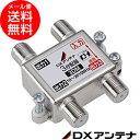 DXアンテナ 屋内用 3分配器 1端子通電型 3DM 3DE1の後継種 (地デジ CATV BS CS対応)(メール便送料無料)ycm/c