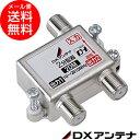 DXアンテナ 2分配器 1端子通電型 2DM[2DE1の後継種](地デジ・CATV・BS・CS対応)◆