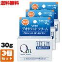 QB薬用デオドラントクリーム 30g【3個セット】(QBクリ...