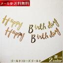 誕生日 飾り付け ガーランド 筆記体 カリグラフィー Happy Birthday バナー おしゃれ