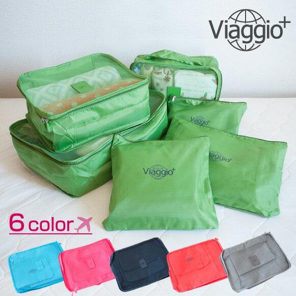 トラベルポーチ 旅行 収納 ポーチ セット 6点セット 便利グッズ 旅行バッグ 大容量 海外旅行 インナーバッグ バッグインバッグ Viaggio+ ●