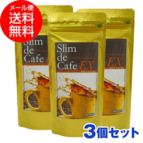(3個セット) スーパーダイエットコーヒー スリムドカフェ EX 100g/約50杯分 (後払い不可) メール便送料無料 ycp/c1