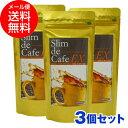 (3個セット) スーパーダイエットコーヒー スリムドカフェ EX 100g/約50杯分 (後払い不可...