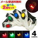 (2個セット) LED アームバンド 4色(赤/青/緑/黄)セーフティバンド (...