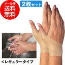 【 2枚セット】手首らーく レギュラー 手首 サポーター 腱鞘炎 腱鞘炎サポーター ycm1