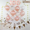 〈今だけ特別価格〉誕生日 パーティー 飾り 100日 バルーン 風船 デコレーション ball