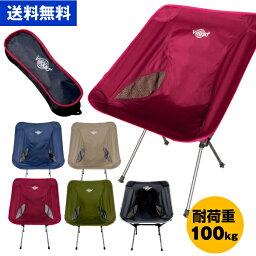 <strong>アウトドアチェア</strong> イス 椅子 軽量 耐荷重100kg 折りたたみ コンパクト 背もたれ キャンプ(送料無料) yct