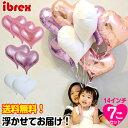 誕生日 バルーン ハート 7個 ブーケセット パーティー 飾り付け 風船 ヘリウムガス 【