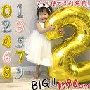 バルーン 数字 誕生日 ナンバーバルーン 90cm ゴールド/シルバー アルミ 大きい 風船
