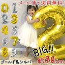 【ママ割5倍】バルーン 数字 ナンバーバルーン 90cm ゴ...