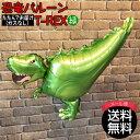 バルーン T-REX 緑 ティーレックス 恐竜 飾り付け パーティーグッズ 誕生日 アルミ 風船 メール便送料無料 ycm