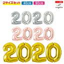 数字バルーン 2020 (90cm・40cmセット) お正月...