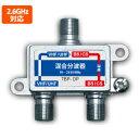 混合分波器 2.6GHz対応(BS-CSライン通電型)(セパレーター 混合器 分波器 宅内配線)(e2051)●