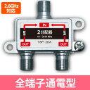 2分配器 全端子通電型 2.6G対応(地デジ TV CATV)(e8876)●