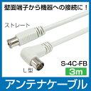 アンテナケーブル 3m ストレート接栓 + L型接栓 S-4C-FB(A)(テレビケーブル 接栓付き)(e8040)(02P03Dec16)