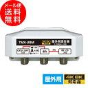 【送料無料】[4K/8K対応] 屋外用混合器 BS/CS+UHF (通電 かんたん切替スイッチ付)混合器(e0120)●
