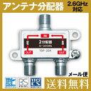 2分配器 全端子通電型 2.6GHz対応(アンテナ 分配器 2分配 テレビ TV)◆