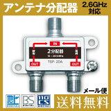 【メール便送料無料】2分配器 全端子通電型 2.6GHz対応(アンテナ 分配器 2分配 テレビ TV)◆