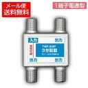 コンパクト型 3分配器 1端子通電型 2.6GHz対応(地デジ テレビ TV CATV BS/CS)(e3101) ycm3