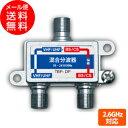 混合分波器 2.6GHz対応(BS/CSライン通電型)(セパレーター 混合器 分波器 宅内配線)(e2051)◆