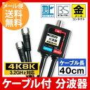 ケーブル付分波器 4C 分波器【4K 8K対応】3.2GHz対応型 F型プラグ接続 地デジ BS CS (e4222)◆