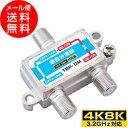 [4K 8K対応]混合分波器 3.2GHz対応(BS/CS�