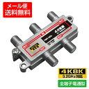 4分配器 全端子通電型【4K8K対応】3.2GHz対応型(e1139) ycm3