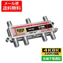 (4K8K対応) 6分配器 全端子通電型 3.2GH