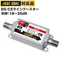 【4K8K対応】BS/CS ラインブースター 増幅器 TAM-BC20 (同軸重畳方式) テレビ TV ブースター 地デジ (e2009) ycm