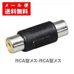 両端RCAジャック 中継アダプタ 75Ω(防犯カメラ)(e6091) ycm3