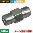 中継コネクター中継接栓 4K8K対応 3,2