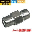中継 アンテナ 中継接栓 4K8K対応 3,224MHz コネクタ アダプター(JJコネクタ)メール便送料無料(e3225) ycm