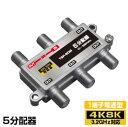 5分配器 1端子通電型 【4K8K対応】 3.2GHz対応型 (e5845) ycm3