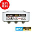 (4K/8K対応) 屋外用混合器 BS/CS+UHF (