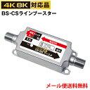 【4K8K対応】BS/CS ラインブースター 増幅器 TAM-BC20 (同軸重畳方式) テレビ TV ブースター 地デジ (メール便送料無料)(e2009) ycp