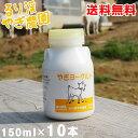 (牧場直送) るり渓 やぎヨーグルト 150ml×10本 飲むヨーグルト ヤギミルク 送料無料 yct/c