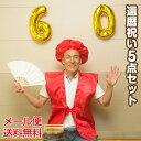 還暦 ちゃんちゃんこ 高級生地 鶴亀 赤いちゃんちゃんこ 和服 お祝い 5点セット 帽子 扇子 数字バルーン 60 (メール便送料無料) ycp