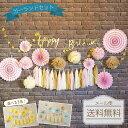誕生日 パーティー 飾り ガーランドセット 飾り付け HAPPY BIRTHDAY フラワーポム ペ