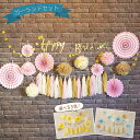 誕生日 パーティー 飾り ガーランドセット 飾り付け ポンポン HAPPY BIRTHDAY フラワ