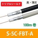 テレビジョン受信用同軸ケーブル S-5C-FBT-A 100m(トリプルシールド)(アンテナケーブル 巻きケーブル)(e2133) yct/c3